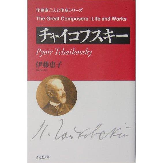 チャイコフスキー(作曲家・人と作品) [単行本]