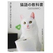 猫語の教科書―共に暮らすためのやさしい提案 [単行本]