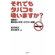 それでもタバコを吸いますか?―目指せ!煙のないスモークフリー社会 [単行本]