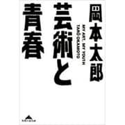 芸術と青春(知恵の森文庫) [文庫]
