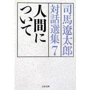 人間について―司馬遼太郎対話選集〈7〉(文春文庫) [文庫]