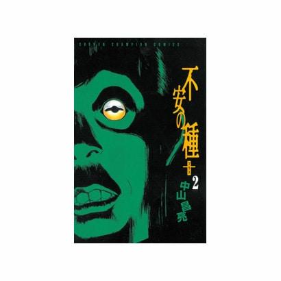 不安の種+ 2(少年チャンピオン・コミックス) [コミック]