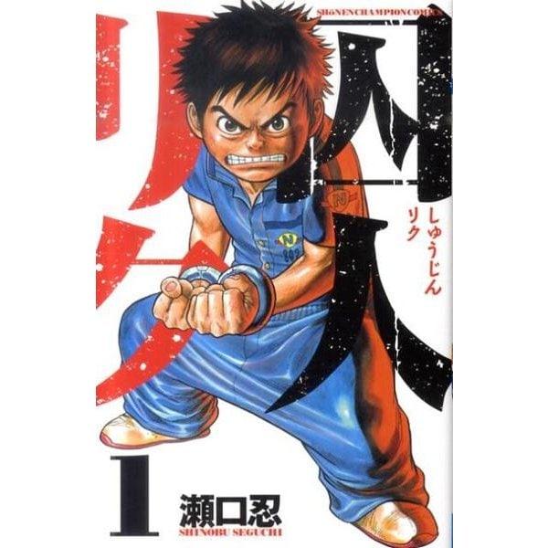 囚人リク 1(少年チャンピオン・コミックス) [コミック]