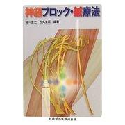 神経ブロック・鍼療法 [単行本]