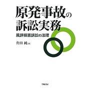 原発事故の訴訟実務―風評損害訴訟の法理 [単行本]