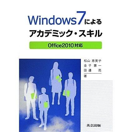 Windows7によるアカデミック・スキル―Office 2010対応 [単行本]