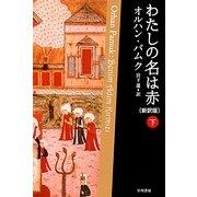 わたしの名は赤〈下〉 新訳版 (ハヤカワepi文庫) [文庫]