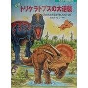 恐竜トリケラトプスの大逆襲―再び肉食恐竜軍団とたたかう巻(たたかう恐竜たち) [絵本]