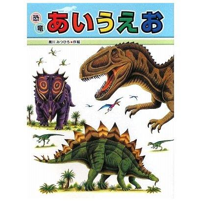 恐竜あいうえお(ミニ版たたかう恐竜たち〈3〉) [絵本]