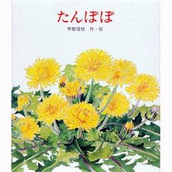 たんぽぽ(絵本のおくりもの) [絵本]