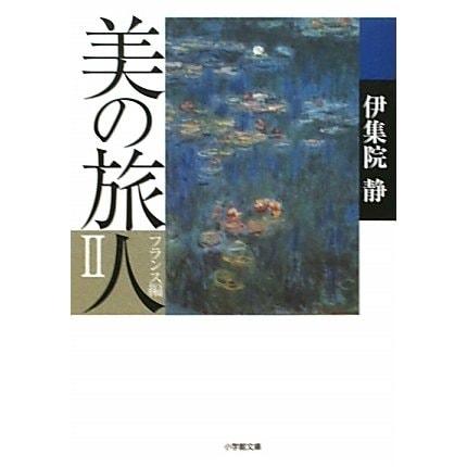 美の旅人 フランス編〈2〉(小学館文庫) [文庫]