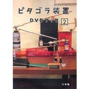 ピタゴラ装置DVDブック〈2〉