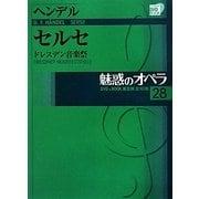 魅惑のオペラ〈28〉ヘンデル セルセ―ドレスデン音楽祭(小学館DVD BOOK)