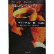 ブラック・コーヒー 小説版(ハヤカワ文庫―クリスティー文庫) [文庫]