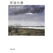 岸辺の旅(文春文庫) [文庫]