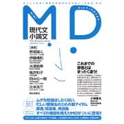 MD現代文・小論文(MDシリーズ) [事典辞典]