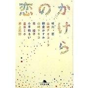 恋のかけら(幻冬舎文庫) [文庫]