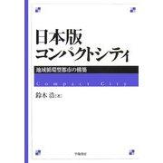 日本版コンパクトシティ―地域循環型都市の構築 [単行本]