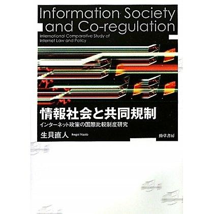 情報社会と共同規制―インターネット政策の国際比較制度研究 [単行本]