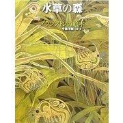 水草の森 プランクトンの絵本(ちしきのぽけっと〈10〉) [絵本]