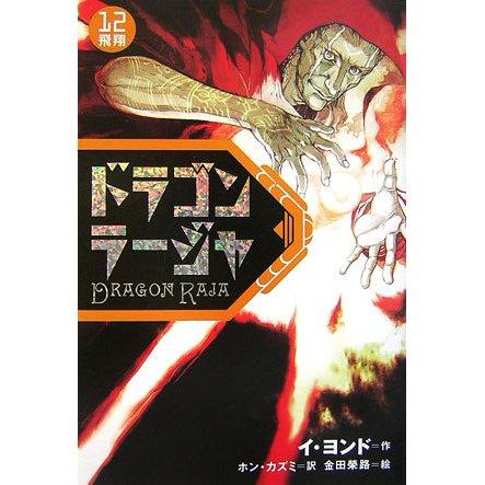ドラゴンラージャ〈12〉飛翔 [全集叢書]