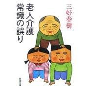 老人介護 常識の誤り(新潮文庫) [文庫]