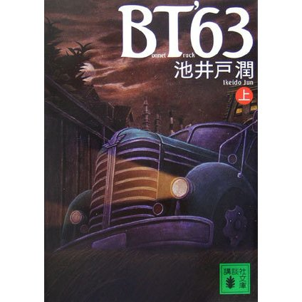 BT'63〈上〉(講談社文庫) [文庫]
