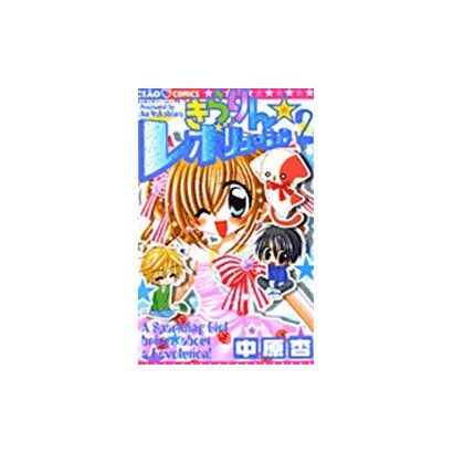 きらりん・レボリューション 2(ちゃおフラワーコミックス) [コミック]