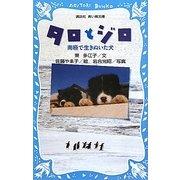 タロとジロ―南極で生きぬいた犬(講談社青い鳥文庫) [新書]