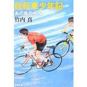 自転車少年記―あの風の中へ(新潮文庫) [文庫]