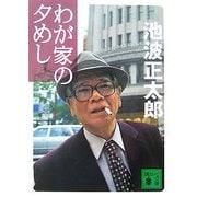 わが家の夕めし(講談社文庫) [文庫]
