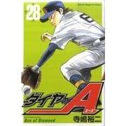 ダイヤのA 28(少年マガジンコミックス) [コミック]