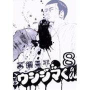 闇金ウシジマくん<8>(ビッグ コミックス) [コミック]