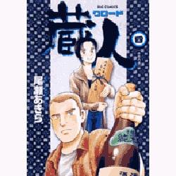 蔵人 4(ビッグコミックス) [コミック]