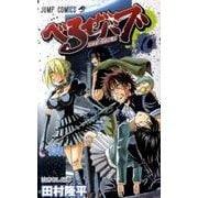 べるぜバブ 10(ジャンプコミックス) [コミック]