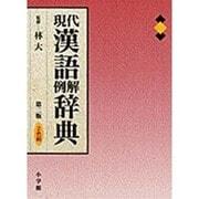 現代漢語例解辞典 第2版 [事典辞典]