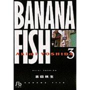 BANANA FISH<3>(コミック文庫(女性)) [文庫]