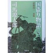 国盗り物語〈2〉斎藤道三〈後編〉 改版 (新潮文庫) [文庫]
