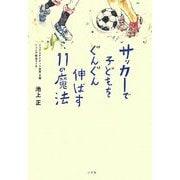 サッカーで子どもをぐんぐん伸ばす11の魔法 [単行本]