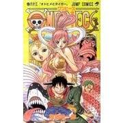 ONE PIECE 63(ジャンプコミックス) [コミック]