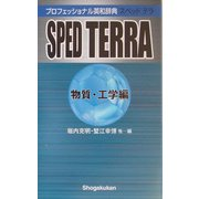 プロフェッショナル英和辞典 SPED TERRA(物質・工学編) [事典辞典]