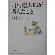 司馬遼太郎が考えたこと〈10〉エッセイ 1979.4~1981.6(新潮文庫) [文庫]