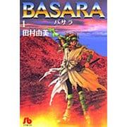 BASARA 第1巻(小学館文庫 たB 21) [文庫]