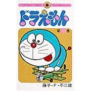 ドラえもん<12>(てんとう虫コミックス(少年)) [コミック]