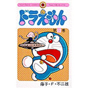 ドラえもん<13>(てんとう虫コミックス(少年)) [コミック]