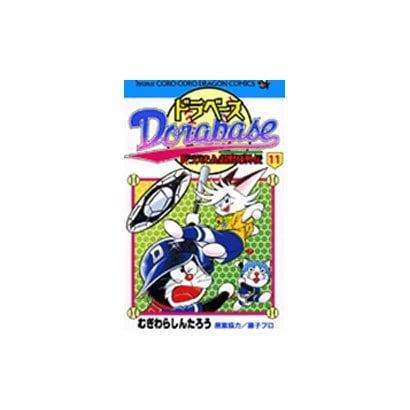 ドラベース ドラえもん超野球(スーパーベースボール)外伝<11>(コロコロコミックス) [コミック]