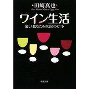 ワイン生活―楽しく飲むための200のヒント(新潮文庫) [文庫]