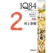 1Q84〈BOOK1〉4月-6月〈後編〉(新潮文庫) [文庫]