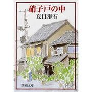 硝子戸の中(新潮文庫 な 1-15) [文庫]