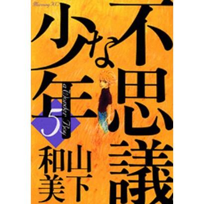 不思議な少年 5(モーニングKC) [コミック]